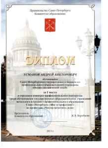 Диплом КО Усманов А. I место