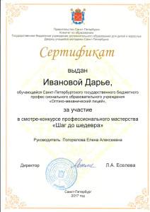 Иванова Даша
