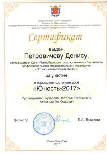 Петровичев