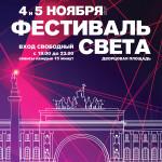 афиша Фестиваль света
