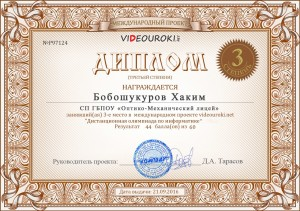 бобошукуров хаким