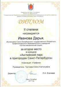 грамота Ивановой