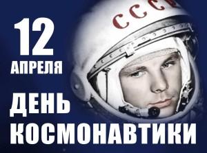 den_kosmonavtiki_6
