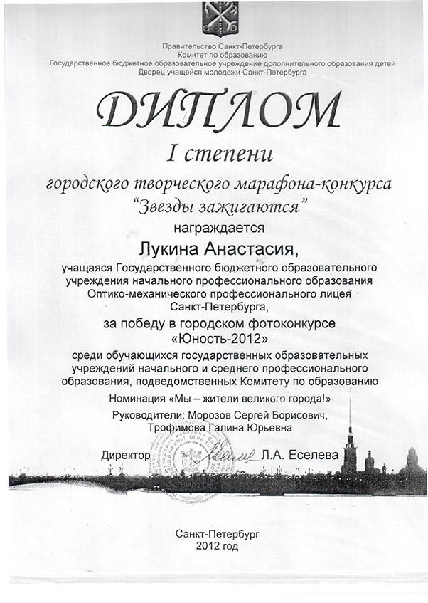 Диплом 1й степени Юность России