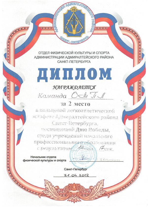 Диплом (легкоатлетическая эстафета)