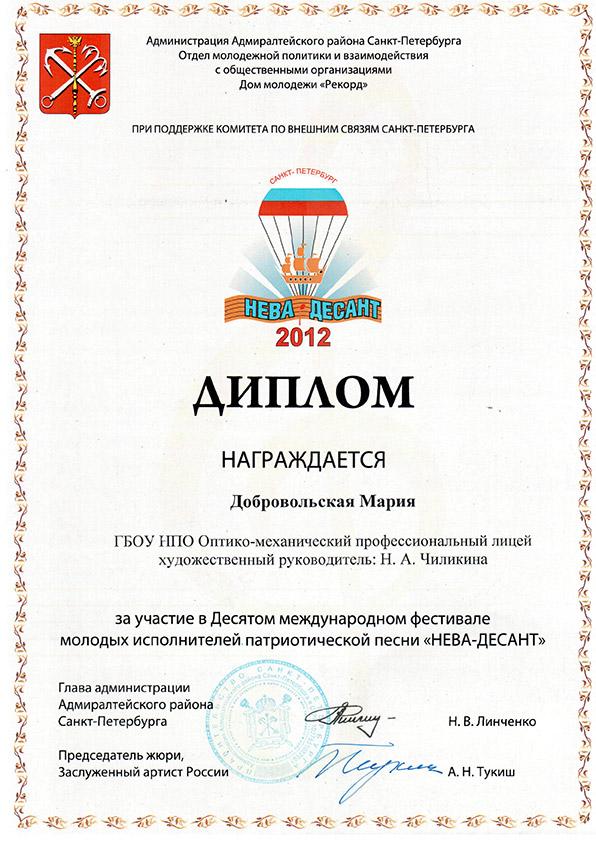 """Диплом (фестиваль """"Нева десант"""")"""