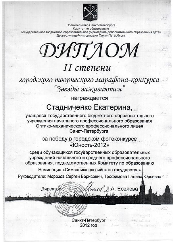 Диплом 2й степени Юность России