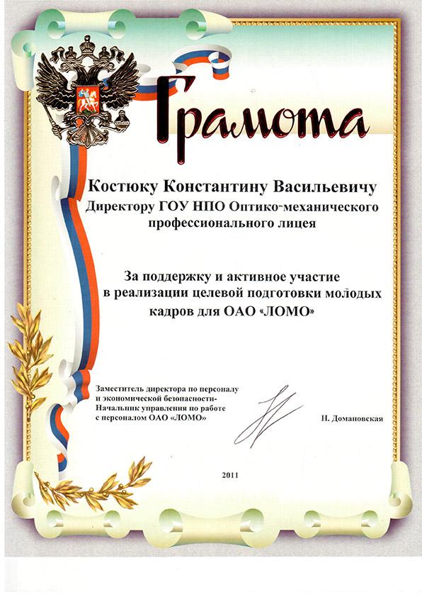 Грамота ЛОМО 2011