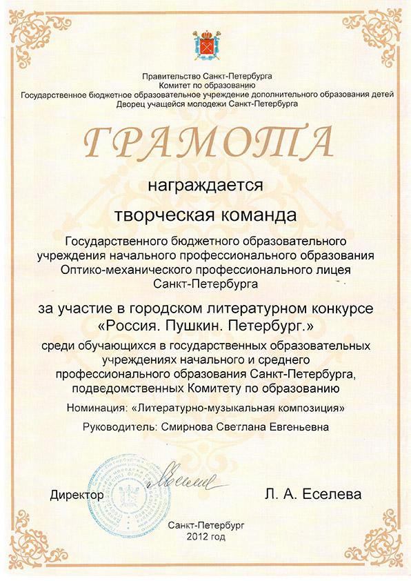 Грамота (литературный конкурс).