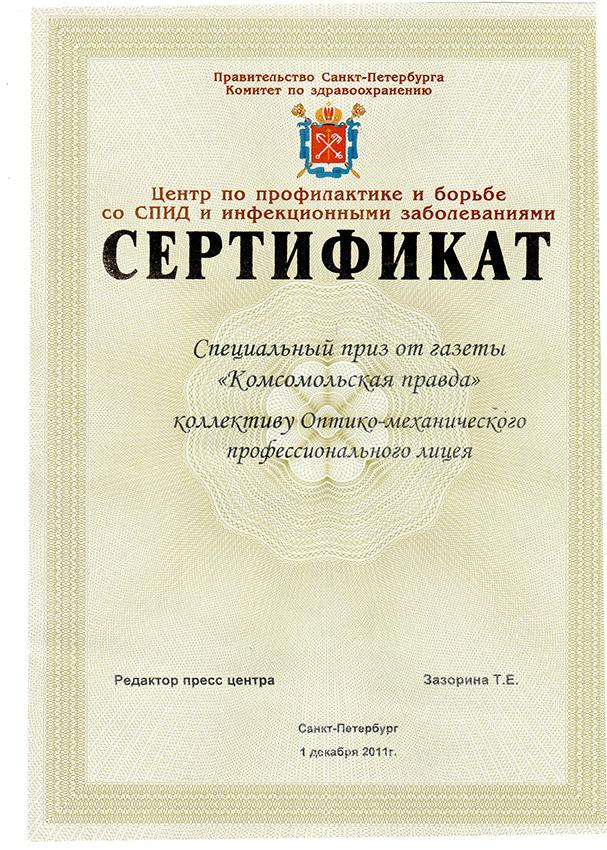 Сертификат (профилактика)