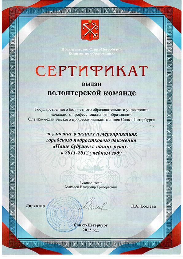 Сертификат (Волонтеры)